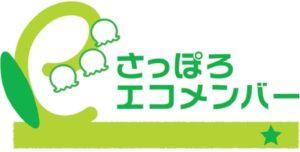 ロゴ「さっぽろエコメンバー レベル1(☆)」