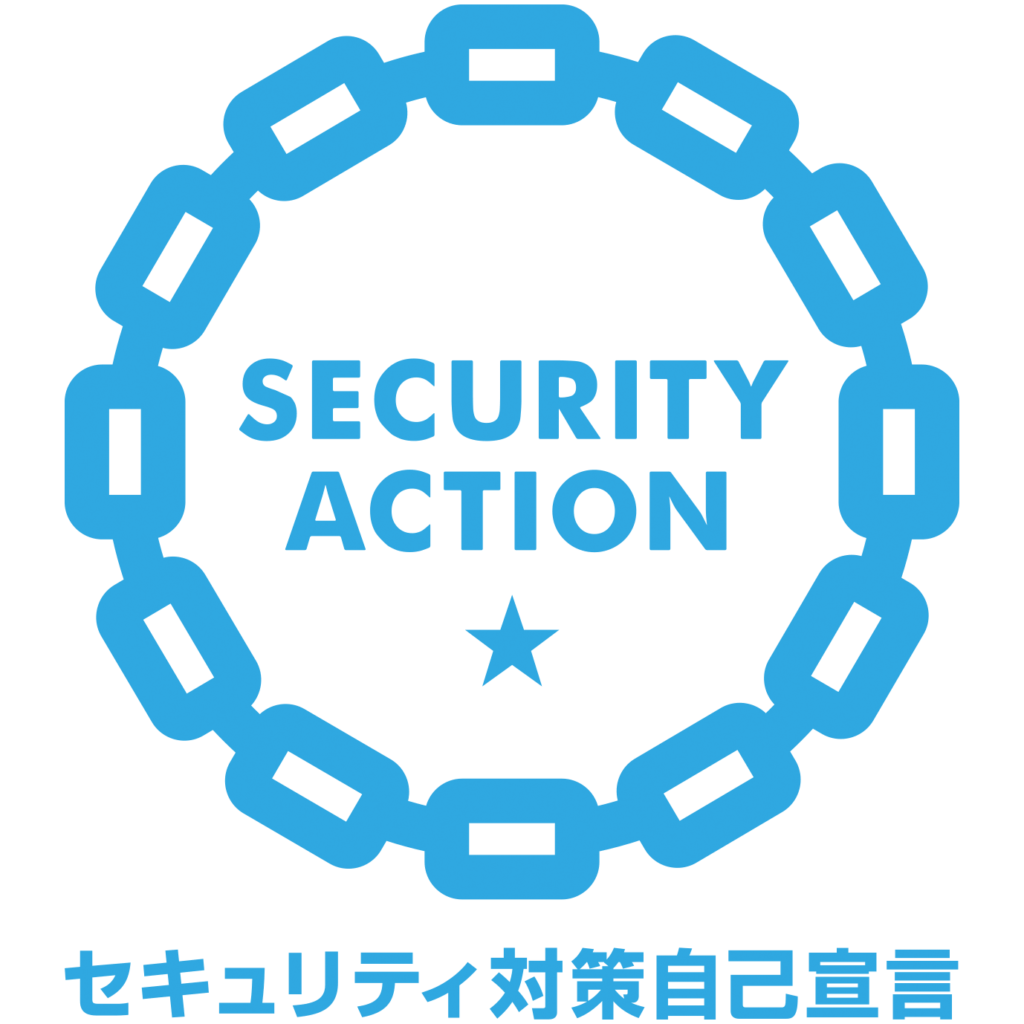 SECURITY ACTION(一つ星)